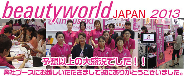 beautyworld JAPAN 2013耳つぼブース